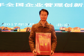 Tibet Huatailong receives The National Enterprise Management Modernization Innovation Achievements Award